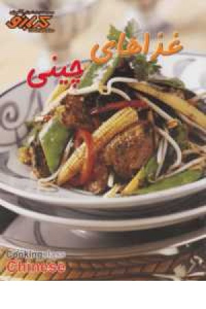 آشپزی کدبانو (غذاهای چینی)