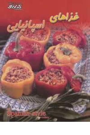 آشپزی کدبانو (غذاهای اسپانیایی)