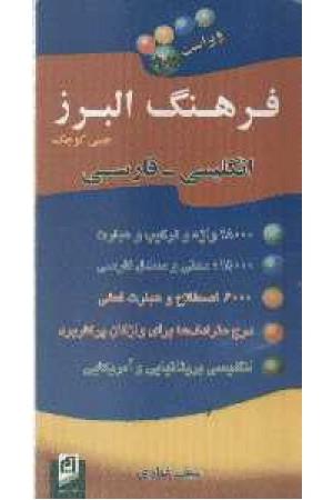 فرهنگ انگلیسی فارسی (پالتویی) استاندارد