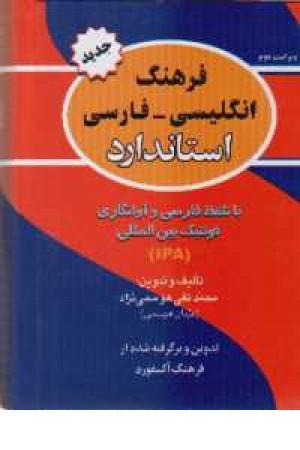 فرهنگ انگلیسی فارسی (جیبی،زرکوب) استاندارد