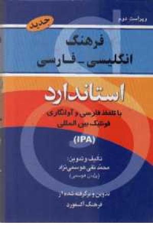 فرهنگ انگلیسی فارسی (رقعی،زرکوب) استاندارد
