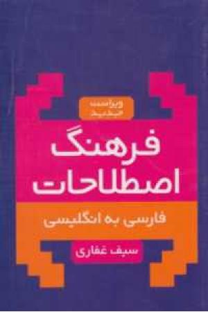 فرهنگ اصطلاحات فارسی انگلیسی(جیبی) آسیم