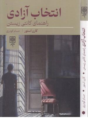 فرهنگ پارسیان همراه انگلیسی فارسی کد102(آسیم)