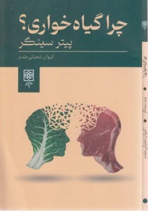 فرهنگ پارسیان جوانان کد131 (آسیم)