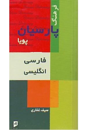 فرهنگ پارسیان پویا فارسی انگلیسی کد111 (آسیم)