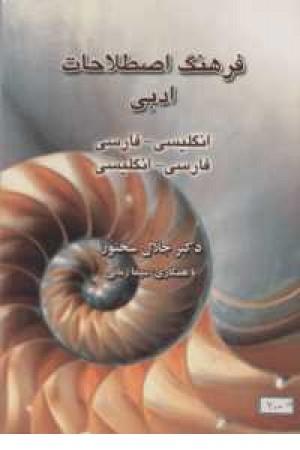 فرهنگ اصطلاحات فارسی انگلیسی (رقعی)آسیم