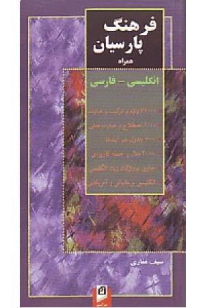 فرهنگ پارسیان پالتویی انگلیسی فارسی کد101 (آسیم)