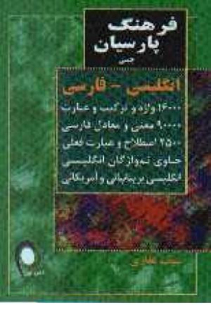فرهنگ پارسیان جیبی انگلیسی فارسی کد103 (آسیم)