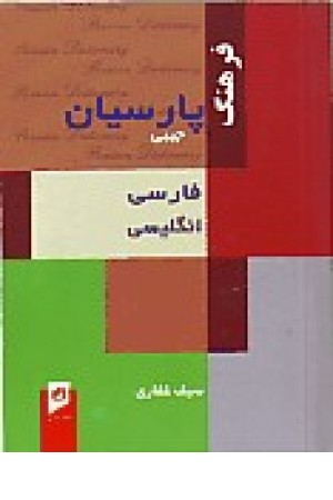 فرهنگ پارسیان جیبی فارسی انگلیسی کد112 (آسیم)