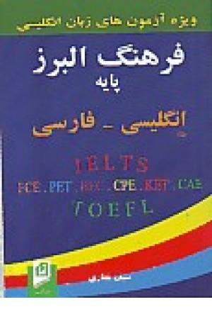 فرهنگ البرزپایه انگلیسی فارسی (آسیم)
