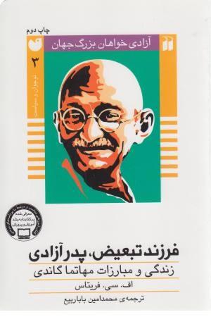آزادی خواهان بزرگ (فرزند تبعیض، پدر آزادی) زندگی و مبارزات مهاتما گاندی