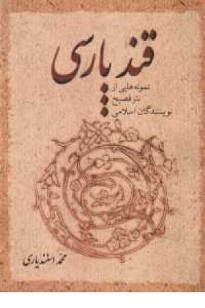 قند پارسی (جامی )