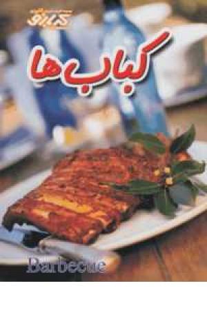 آشپزی کدبانو (کباب ها)
