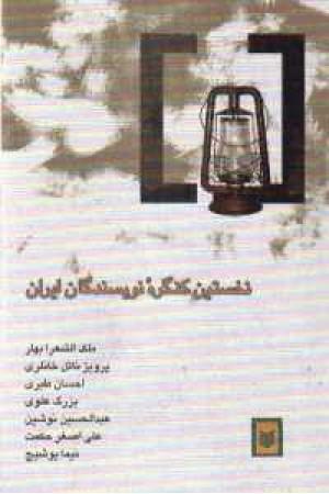 نخستین کنگره نویسندگان ایران (اسطوره)