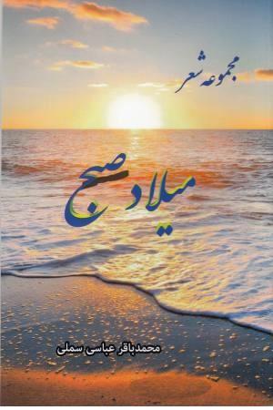 مجموعه شعر میلاد صبح