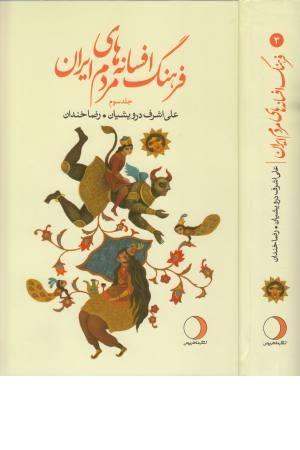 فرهنگ افسانه های مردم ایران 3