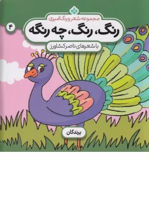 رنگ رنگ، چه رنگه 4 (پرندگان)