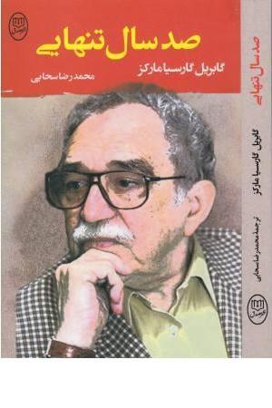 صد سال تنهایی(مارکز)کتاب پارسه