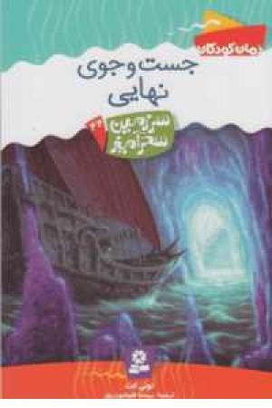 سرزمین سحرآمیز 44( جست و جوی نهایی)