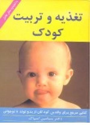 تغذیه و تربیت کودک(زوار)