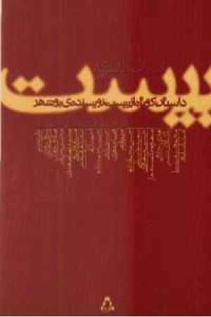 20 ادبیات ماندگار (داستان کوتاه از 20 نویسنده بوشهر)