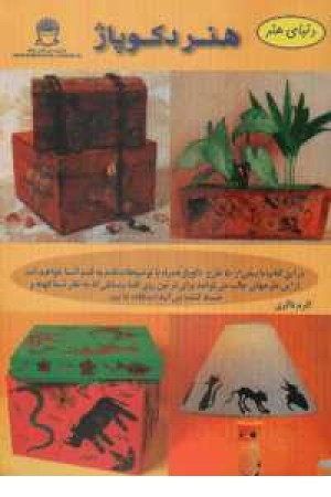 دنیای هنر دکوپاژ (بین الملل حافظ)