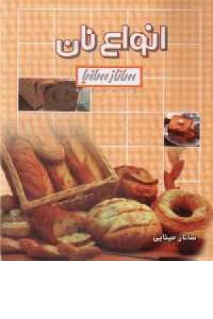 انواع نان (ساناز و سانیا)