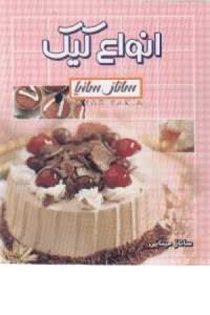 انواع کیک (ساناز و سانیا)