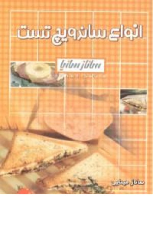 انواع ساندویچ تست (ساناز و سانیا)