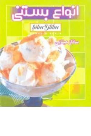 انواع بستنی (ساناز و سانیا)