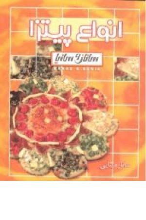 انواع پیتزا (ساناز و سانیا)