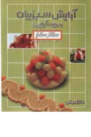 آرایش سبزیجات و میوه آرایی 1 (ساناز و سانیا)