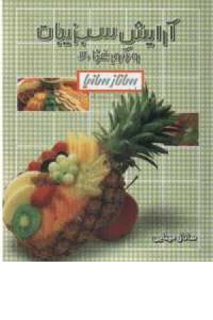 آرایش سبزیجات و دکور غذا 2 (ساناز و سانیا)