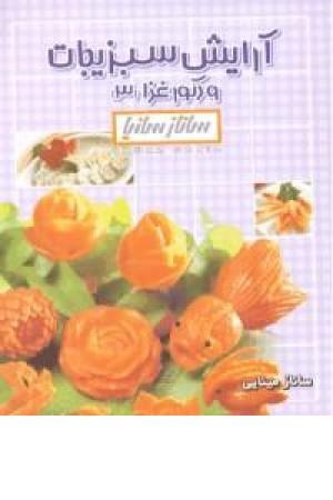 آرایش سبزیجات و دکور غذا 3 (ساناز و سانیا)
