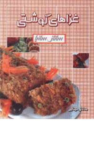 غذاهای گوشتی (ساناز و سانیا)
