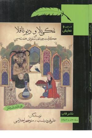 ماهی و غذاهای دریایی (ساناز و سانیا)