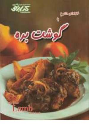 آشپزی کدبانو (غذاهای متنوع با گوشت بره)