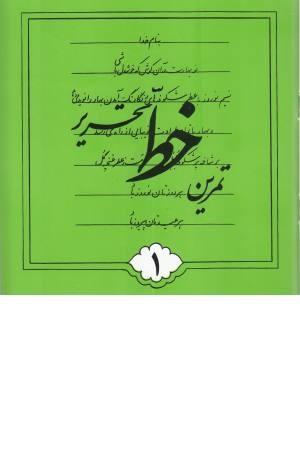 تمرین خط تحریری (4جلدی) تهران