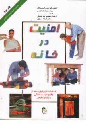 امنیت درخانه (گلاسه،دانش ایران)