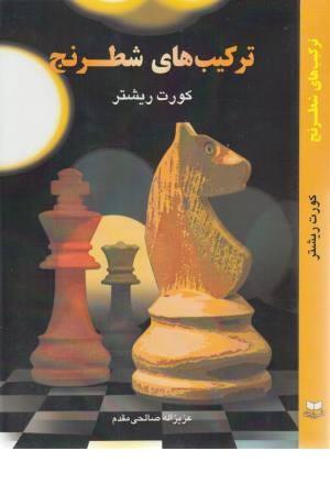 ترکیب های شطرنج