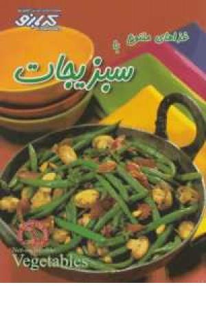 آشپزی کدبانو (غذاهای متنوع با سبزیجات)