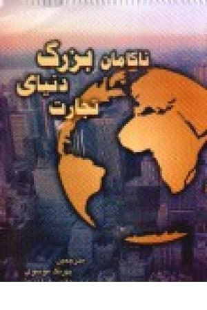 ناکامان بزرگ دنیای تجارت (شهرآب)