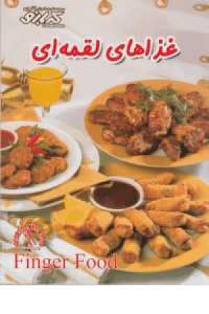 آشپزی کدبانو (غذاهای لقمه ای)
