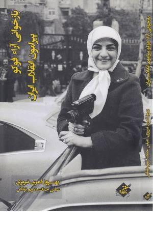 بازخوانی آرا، فوکو پیرامون انقلاب اسلامی