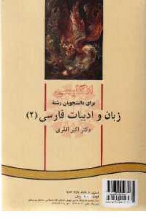 انگلیسی زبان و ادبیات فارسی 2 375