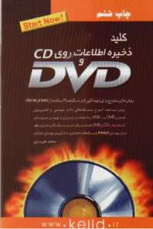 کلید ذخیره اطلاعات روی سی دی و دی وی دی