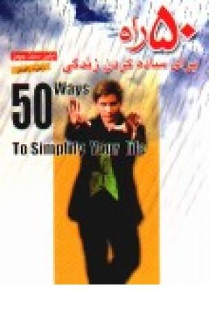 50 راه برای ساده کردن زندگی