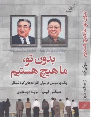بدون تو ما هیچ هستیم (یک جاسوس در میان آقازاده های کره شمالی)