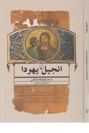 انجیل یهودا