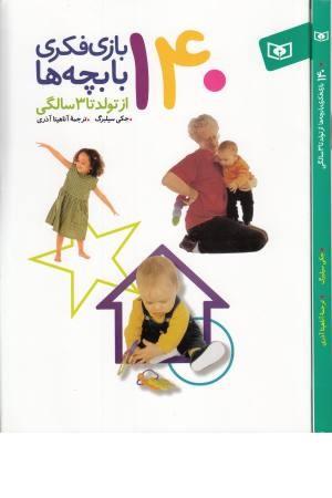 140بازی فکری با بچه ها(از تولد تا سه سالگی)